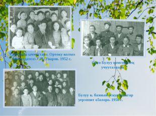 Халбаакы ыччаттара. Ортоку колхоз председателэ Е.П. Уваров. 1952 с. Орто Булу