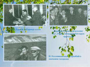 П.Н. Луданов на5араада ылла Аэропорт сирин дэхсилэспит А.С. Рудых ветеран до5