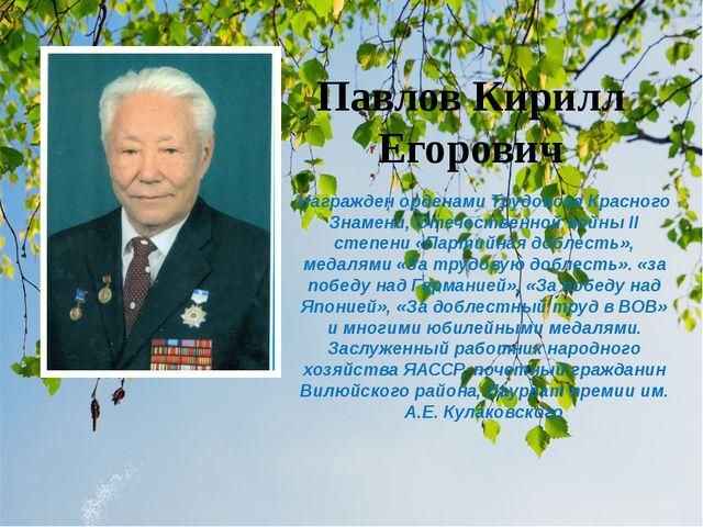 Павлов Кирилл Егорович Награжден орденами Трудового Красного Знамени, Отечест...