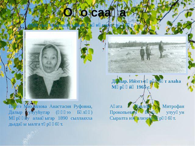 Оҕо сааһа Ийэтэ Михайлова Анастасия Руфовна, Далыр улууhугар (Үөһээ Бүлүү) Мө...