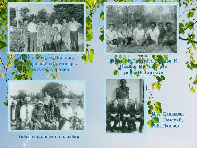 И. Николаев, Н. Лыткин, К. Павлов дьиэ кэргэннэрэ. Ессентуки куоракка 1982 с....