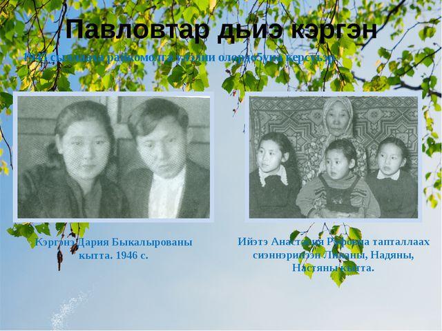 Павловтар дьиэ кэргэн Кэргэнэ Дария Быкалырованы кытта. 1946 с. Ийэтэ Анастас...