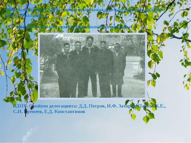 1950 сыллаахха ССКП райкомун пропоганда отделын пропагандиьынан бигэргэтиллиб...
