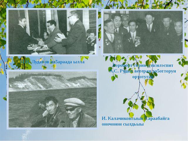 П.Н. Луданов на5араада ылла Аэропорт сирин дэхсилэспит А.С. Рудых ветеран до5...