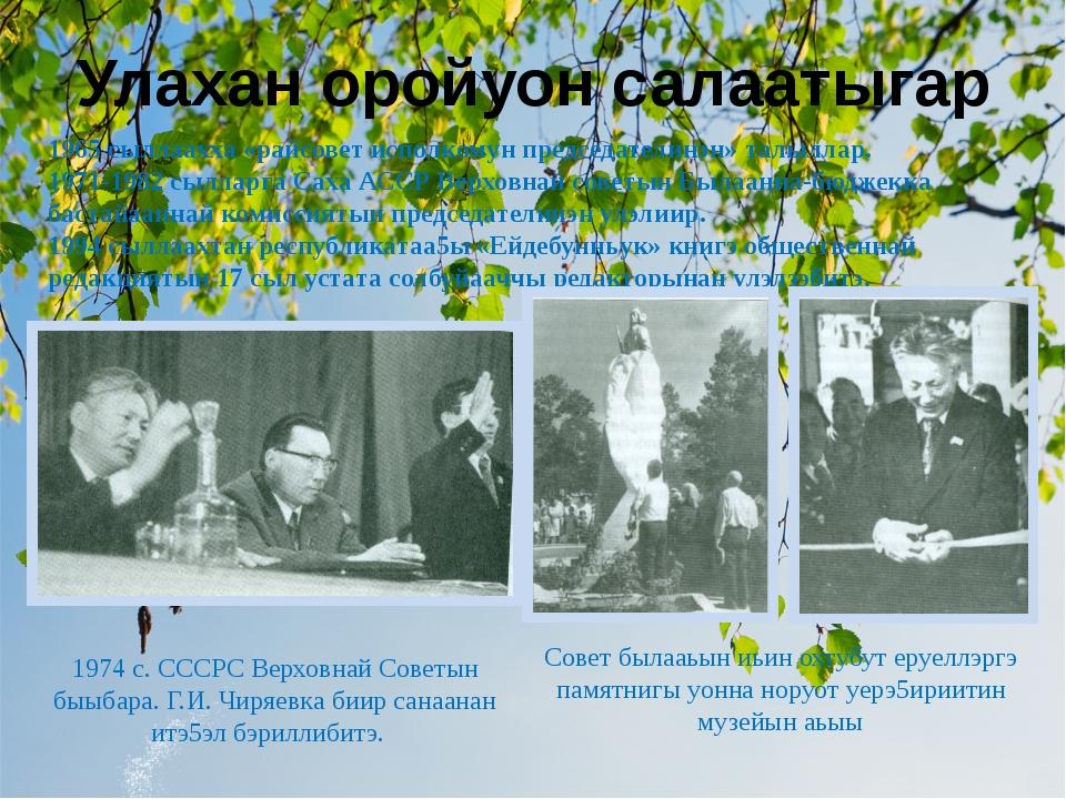 Улахан оройуон салаатыгар 1974 с. СССРС Верховнай Советын быыбара. Г.И. Чиряе...