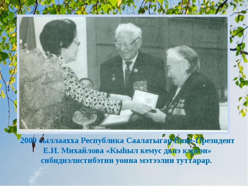 2009 сыллаахха Республика Саалатыгар Вице-Президент Е.И. Михайлова «Кыhыл кем...