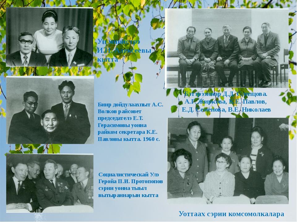 Уп министрэ И.Н. Алексеевы кытта Биир дойдулаахпыт А.С. Волков райсовет предс...