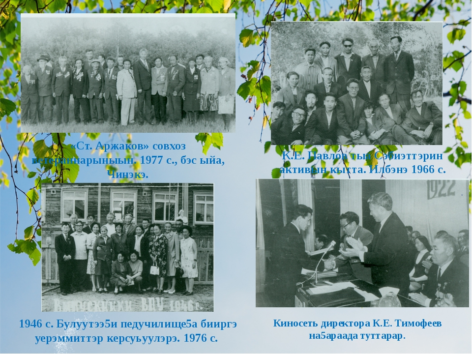 «Ст. Аржаков» совхоз ветераннарыныын. 1977 с., бэс ыйа, Чинэкэ. К.Е. Павлов т...