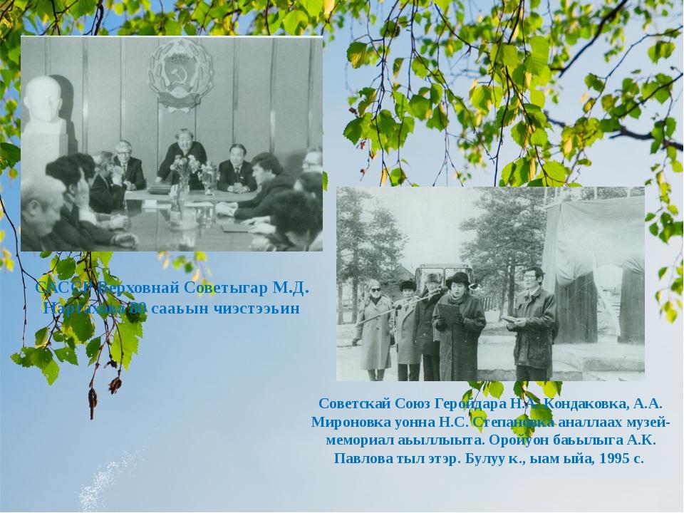 САССР Верховнай Советыгар М.Д. Нартахова 80 сааьын чиэстээьин Советскай Союз...
