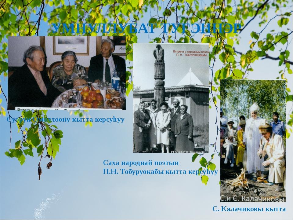 УМНУЛЛУБАТ ТУГЭННЭР Суорун Омоллоону кытта керсуhуу Саха народнай поэтын П.Н....