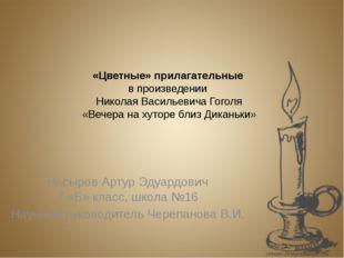 «Цветные» прилагательные в произведении Николая Васильевича Гоголя «Вечера на