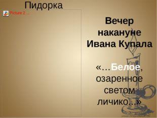 Вечер накануне Ивана Купала «…Белое, озаренное светом личико...» Пидорка