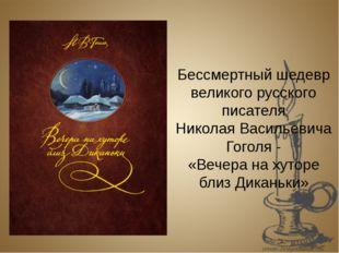 Бессмертный шедевр великого русского писателя Николая Васильевича Гоголя - «В
