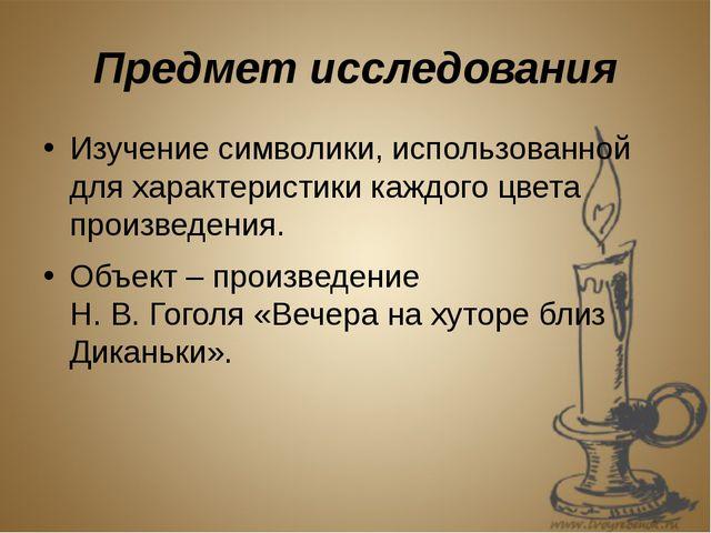 Предмет исследования Изучение символики, использованной для характеристики ка...