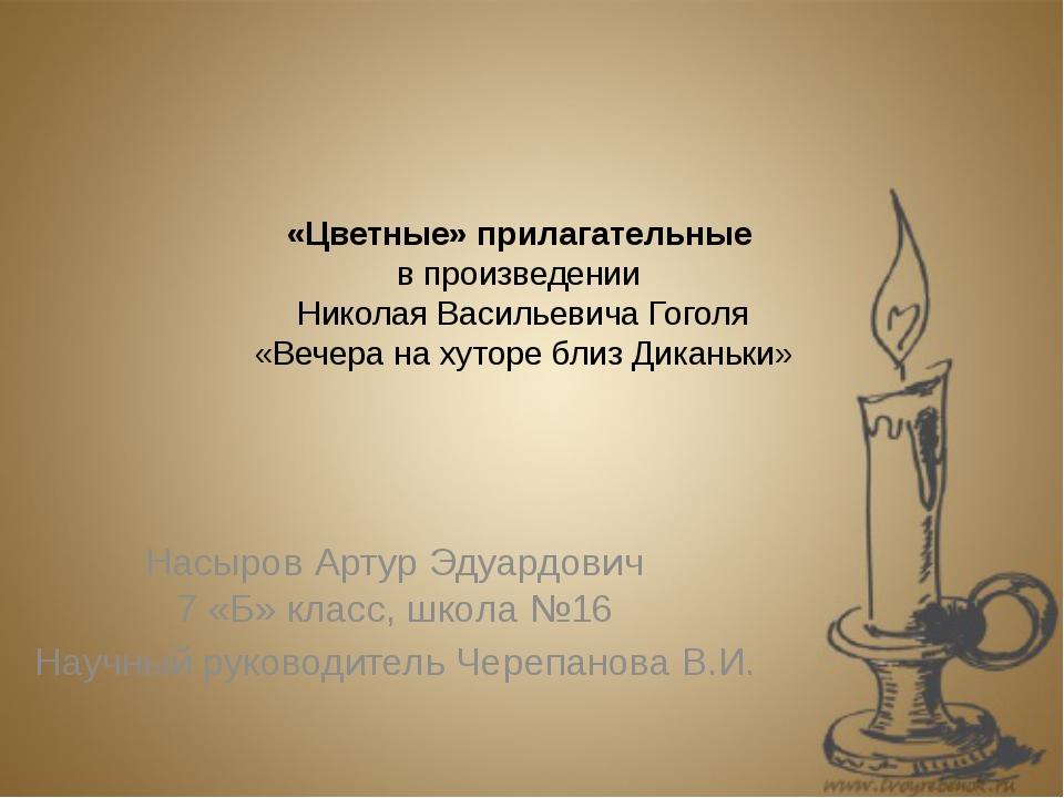 «Цветные» прилагательные в произведении Николая Васильевича Гоголя «Вечера на...