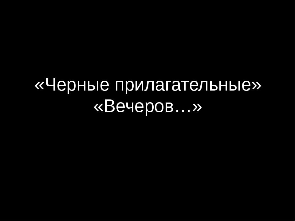 «Черные прилагательные» «Вечеров…»