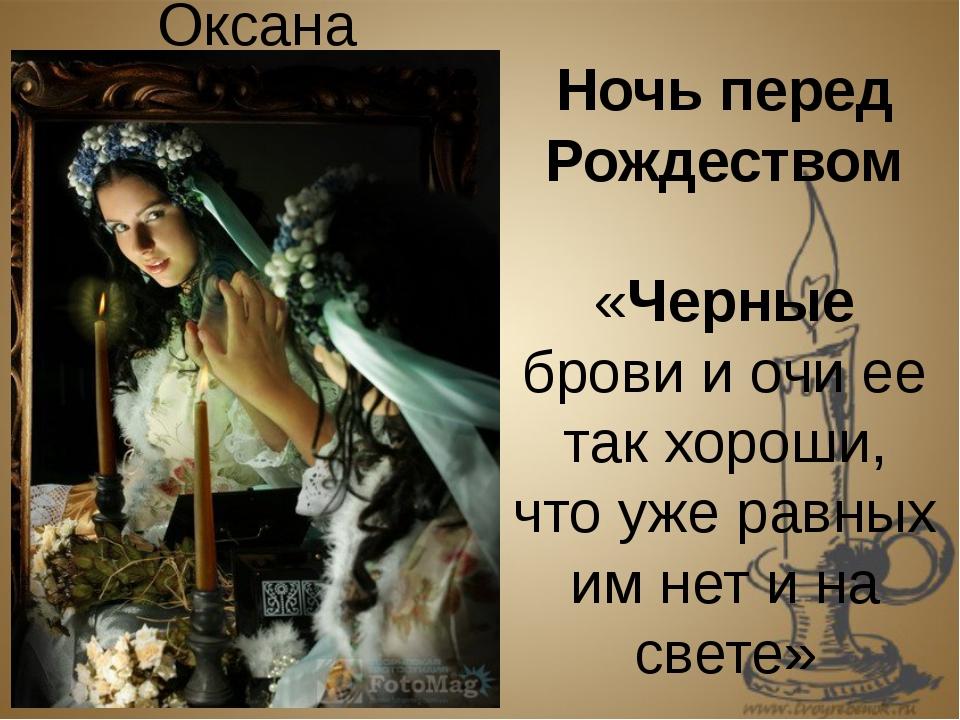 Ночь перед Рождеством «Черные брови и очи ее так хороши, что уже равных им не...
