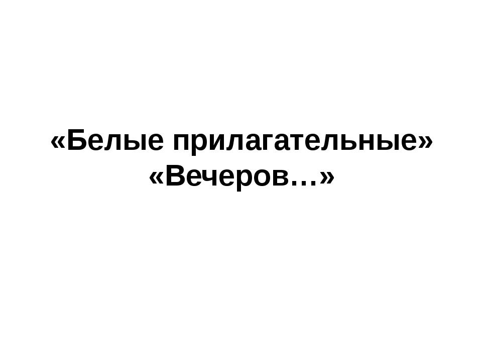 «Белые прилагательные» «Вечеров…»