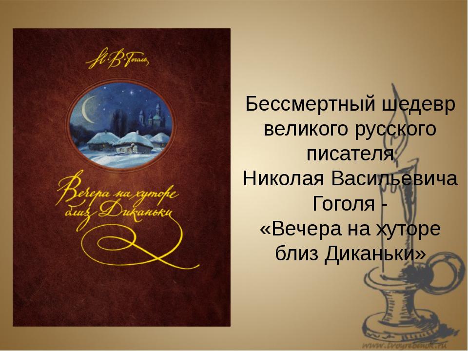 Бессмертный шедевр великого русского писателя Николая Васильевича Гоголя - «В...