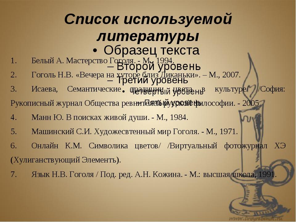 Список используемой литературы