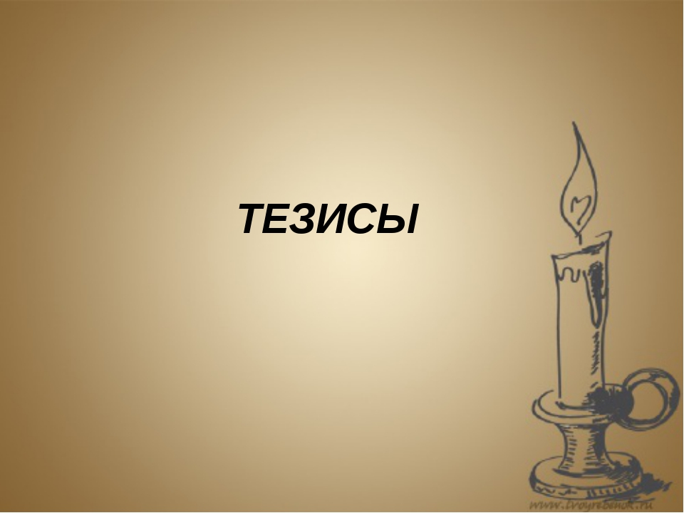 ТЕЗИСЫ