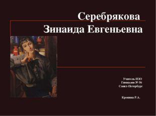 Серебрякова Зинаида Евгеньевна Учитель ИЗО Гимназия № 56 Санкт-Петербург Кроп
