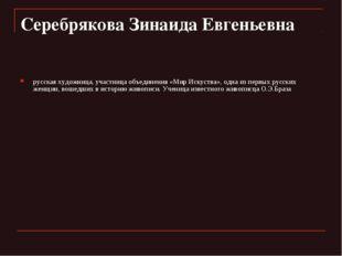 Серебрякова Зинаида Евгеньевна русская художница, участница объединения «Мир