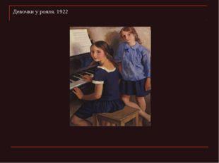Девочки у рояля. 1922