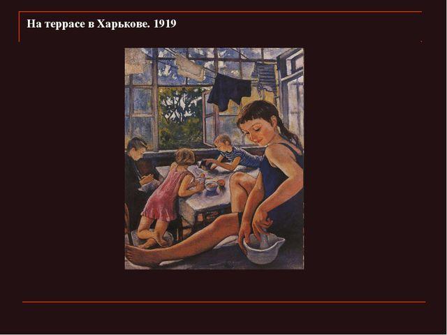 На террасе в Харькове. 1919