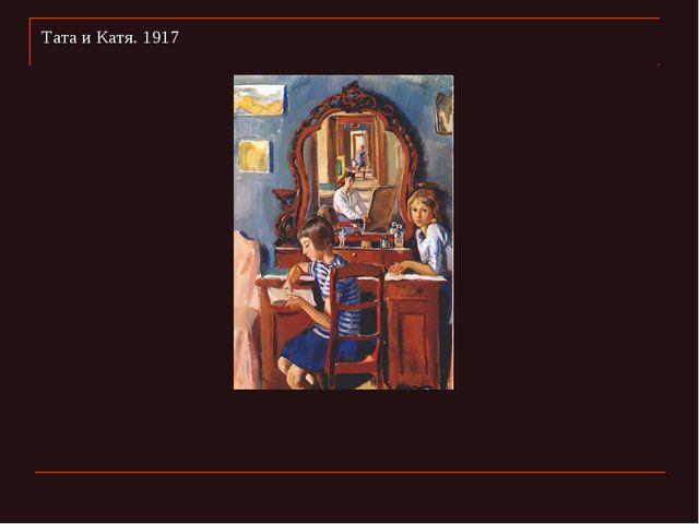 Тата и Катя. 1917