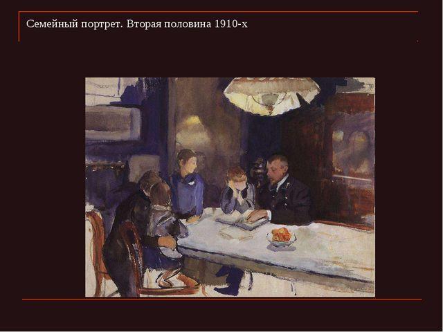 Семейный портрет. Вторая половина 1910-х