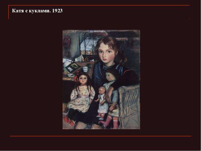 Катя с куклами. 1923