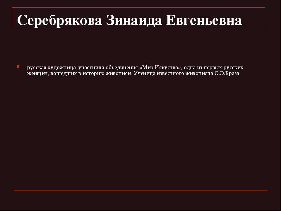 Серебрякова Зинаида Евгеньевна русская художница, участница объединения «Мир...