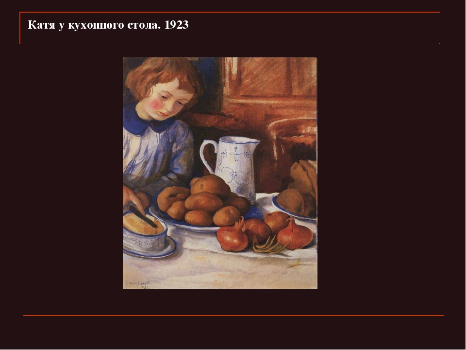 Катя у кухонного стола. 1923