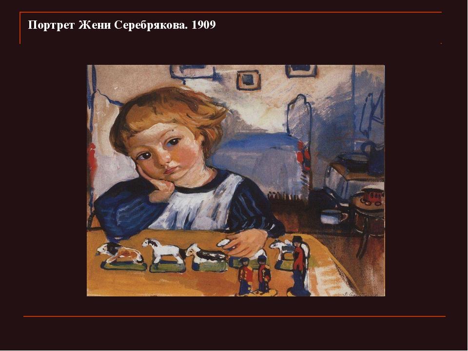 Портрет Жени Серебрякова. 1909