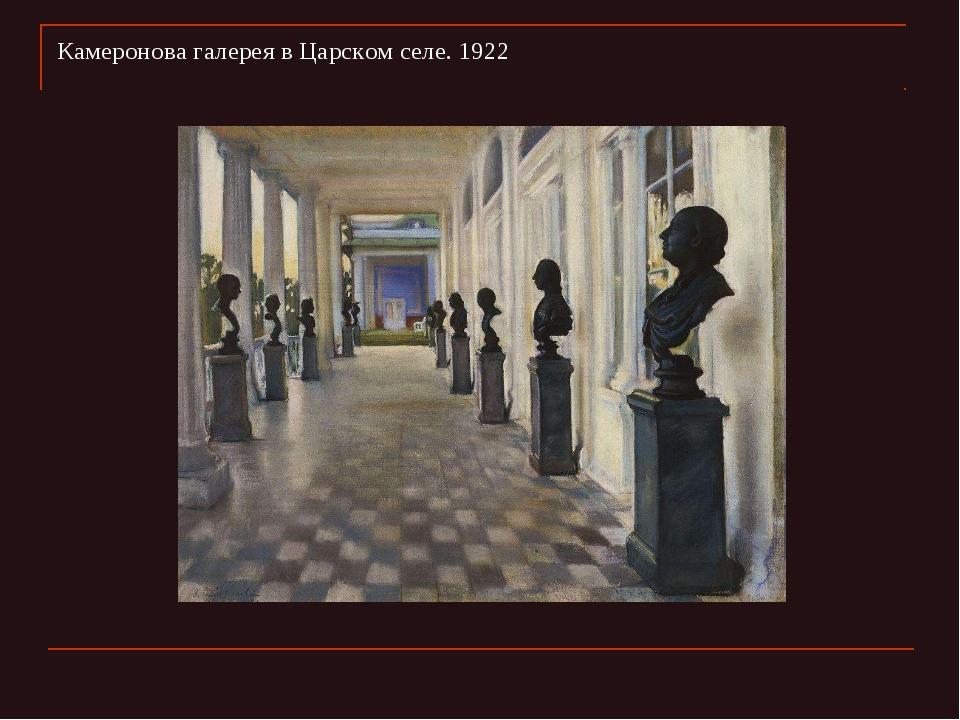 Камеронова галерея в Царском селе. 1922