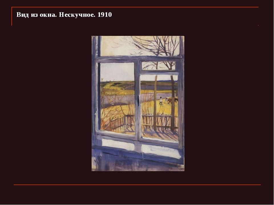 Вид из окна. Нескучное. 1910