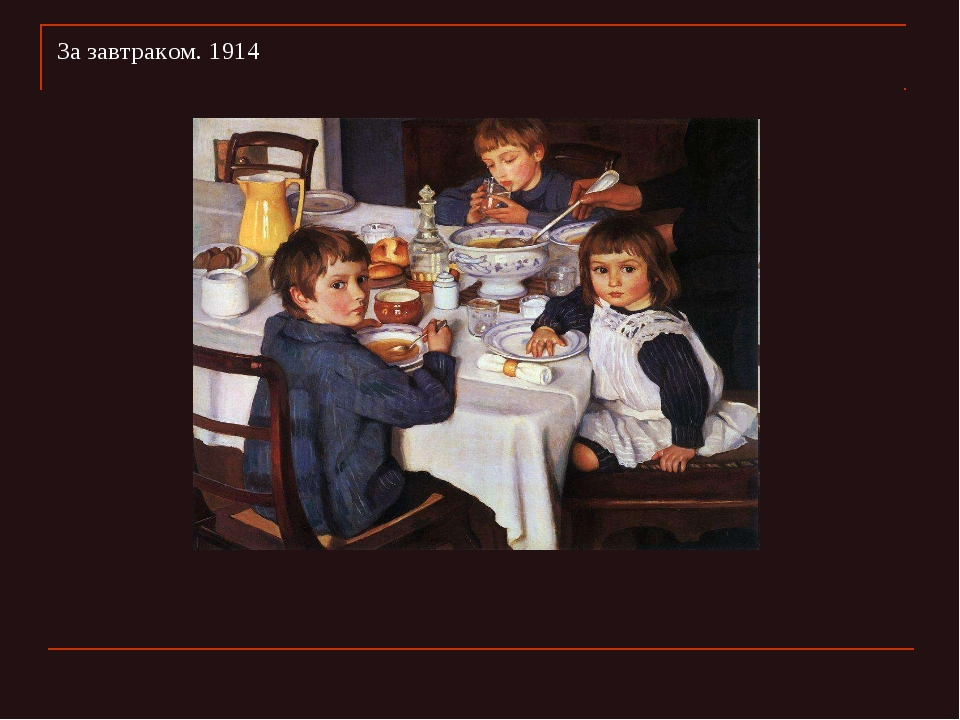За завтраком. 1914