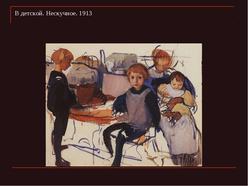 В детской. Нескучное. 1913