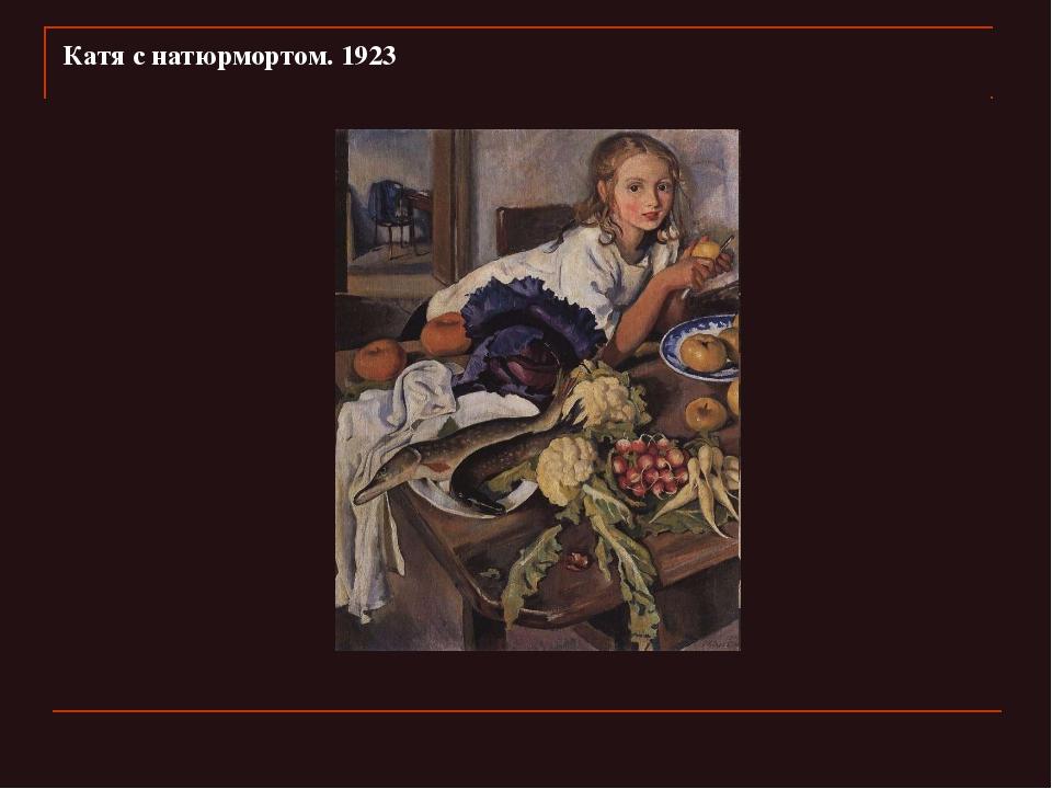 Катя с натюрмортом. 1923