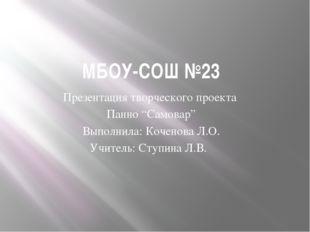 """МБОУ-СОШ №23 Презентация творческого проекта Панно """"Самовар"""" Выполнила: Кочен"""