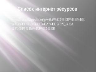 Список интернет ресурсов http://ru.wikipedia.org/wiki/%C2%EE%EB%EE%E3%EE%E4%F
