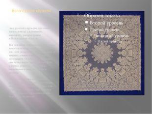Вологодское кружево вид русскогокружева, плетённого накоклюшках(деревянн