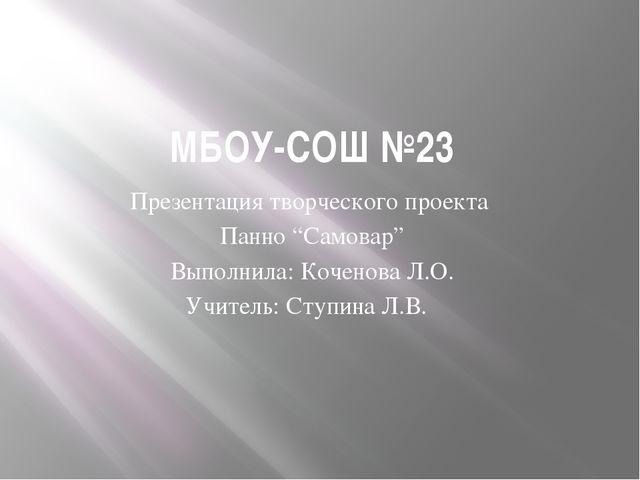 """МБОУ-СОШ №23 Презентация творческого проекта Панно """"Самовар"""" Выполнила: Кочен..."""