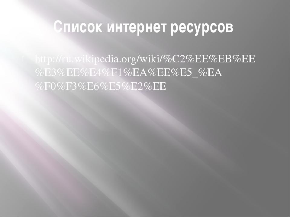 Список интернет ресурсов http://ru.wikipedia.org/wiki/%C2%EE%EB%EE%E3%EE%E4%F...