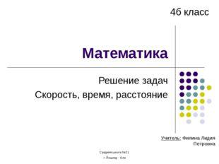 Математика Решение задач Скорость, время, расстояние Учитель: Филина Лидия Пе