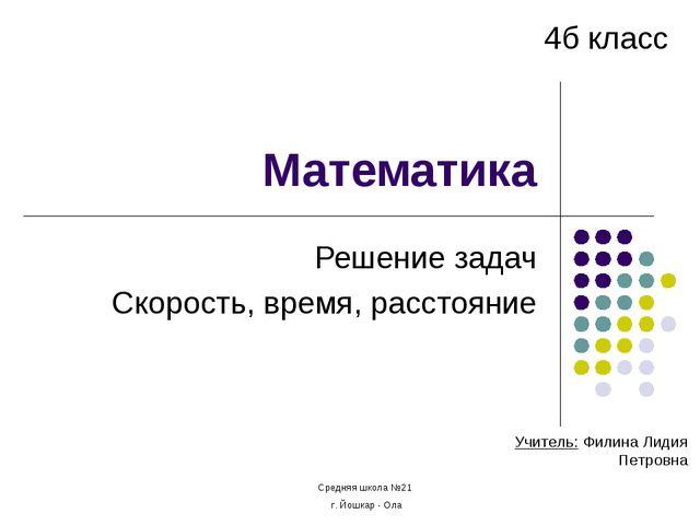 Математика Решение задач Скорость, время, расстояние Учитель: Филина Лидия Пе...