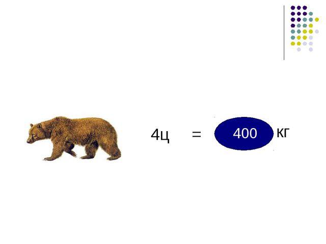 4ц = кг 400