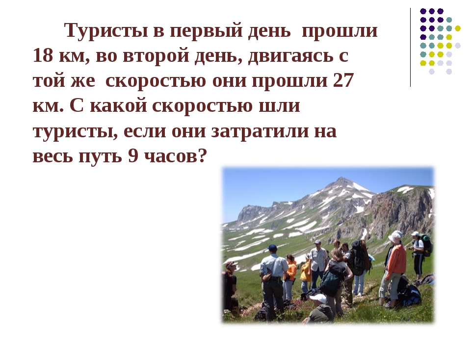 Туристы в первый день прошли 18 км, во второй день, двигаясь с той же скорос...