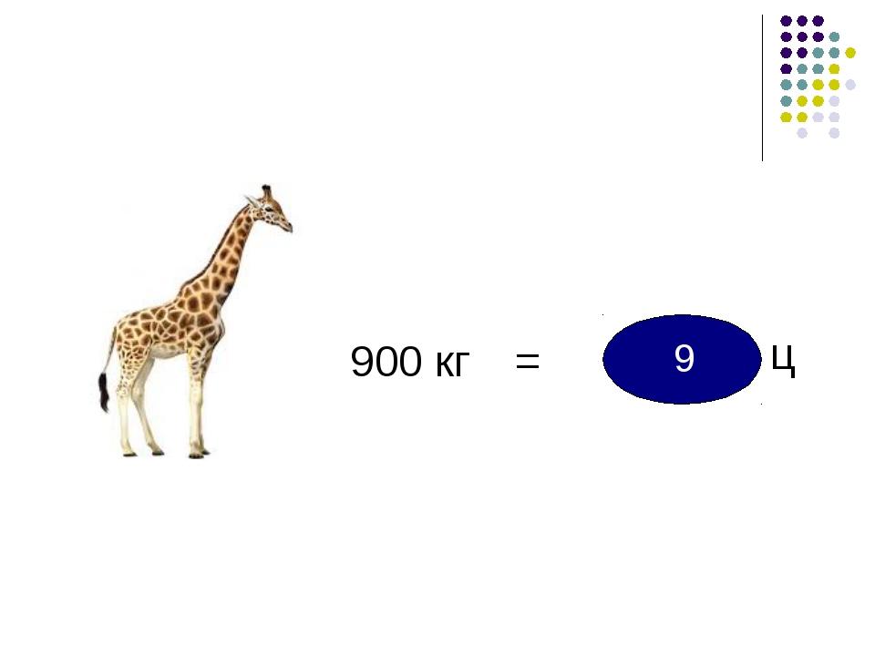 900 кг = 9 ц